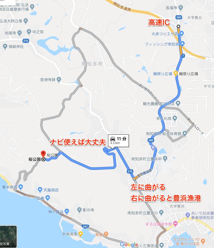 桜公園へのアクセス