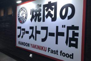 韓丼大府店の看板