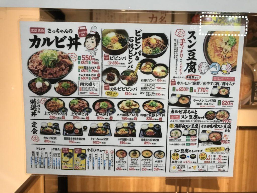 韓丼大府店のメニュー