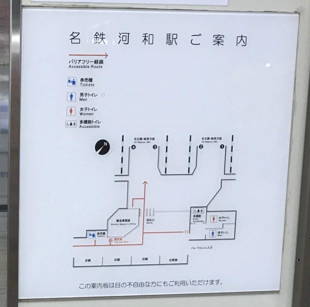 河和駅の構内図