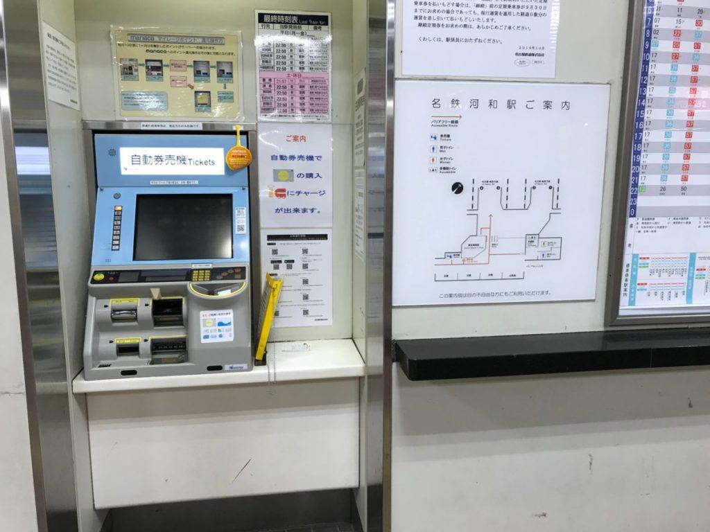 名鉄河和駅の券売機