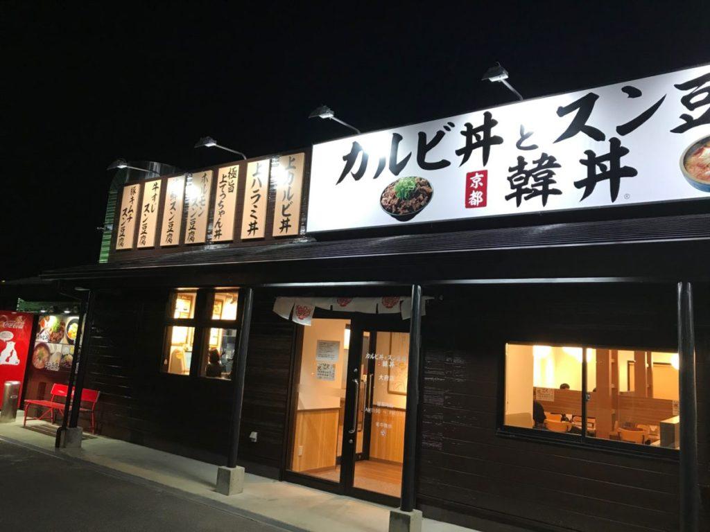 韓丼大府店の入口t看板