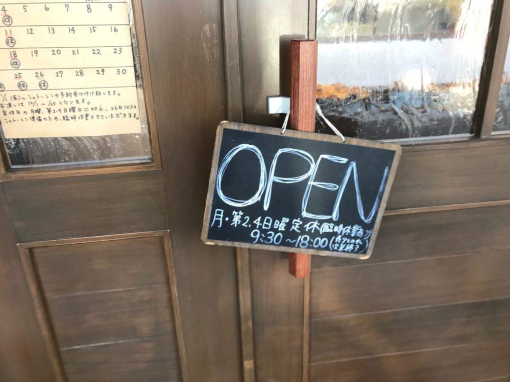 Boulangerie Petit Roiのオープン看板