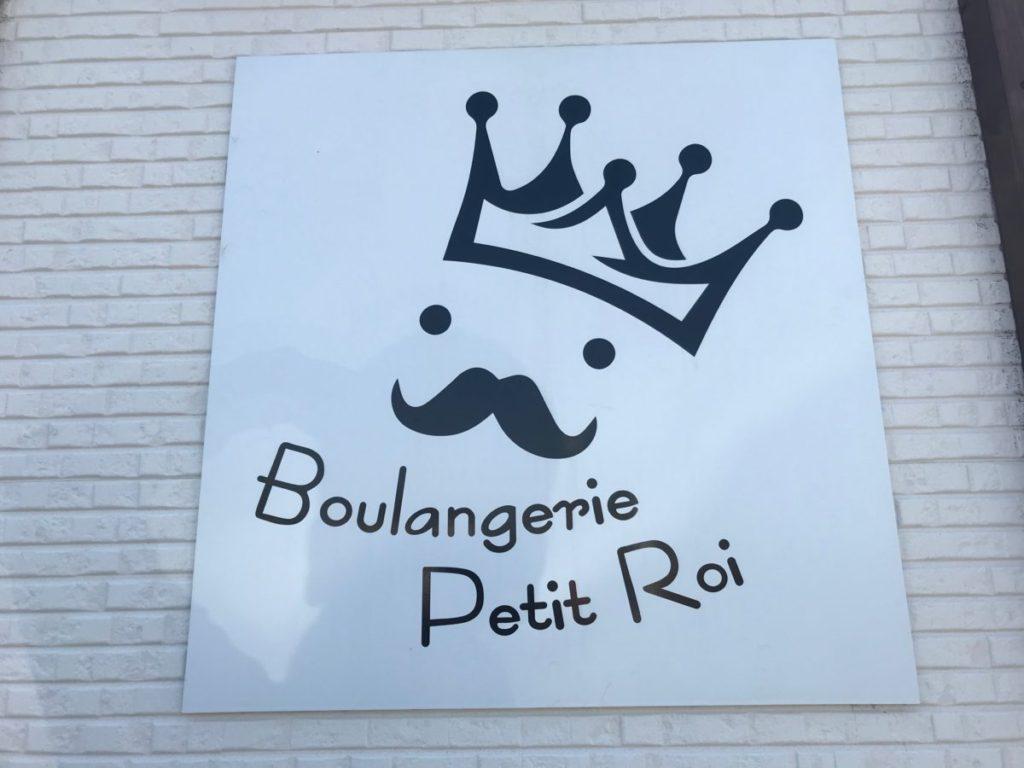 Boulangerie Petit Roiの看板