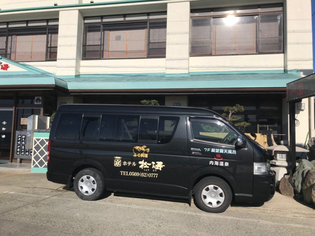 松濤の送迎車