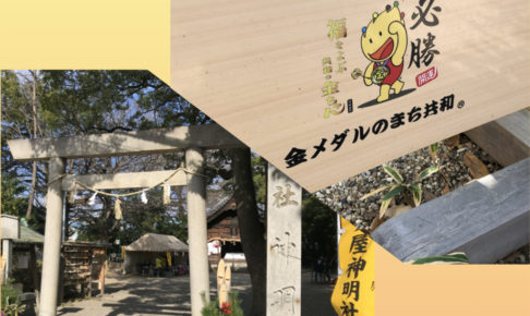 金メダル神社