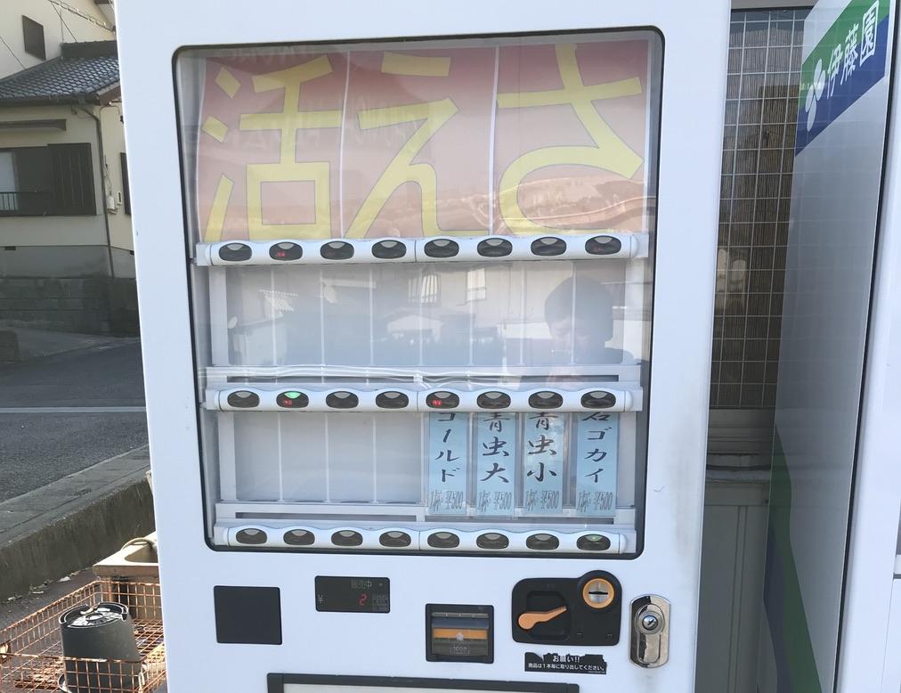 エサ一師崎店の自販機