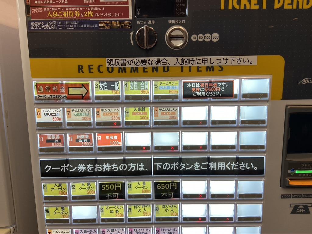 コロナの湯半田店の自動券売機