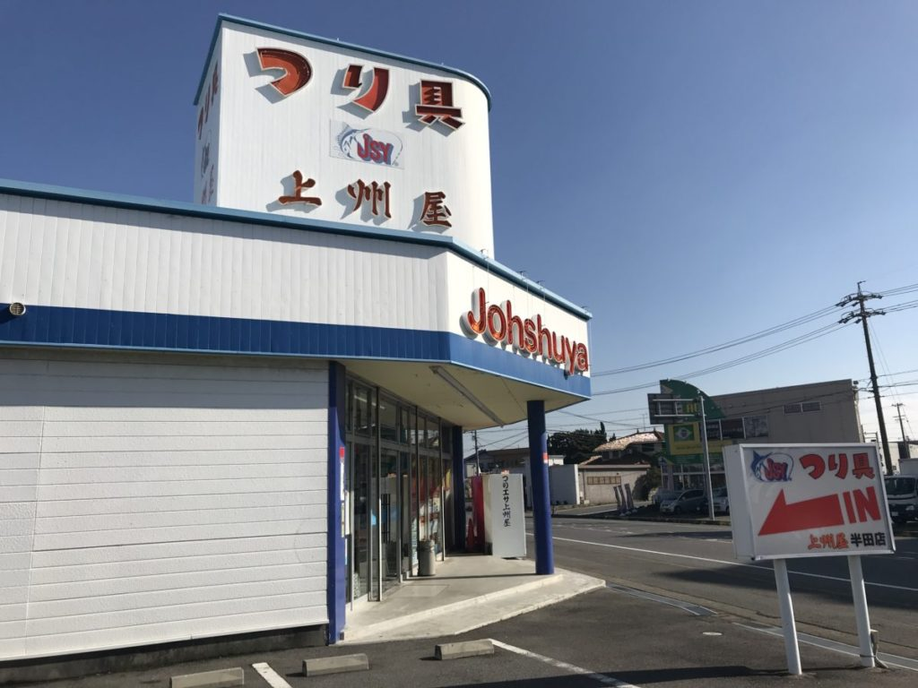上州屋半田店