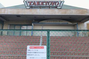 武豊パーキングエリア