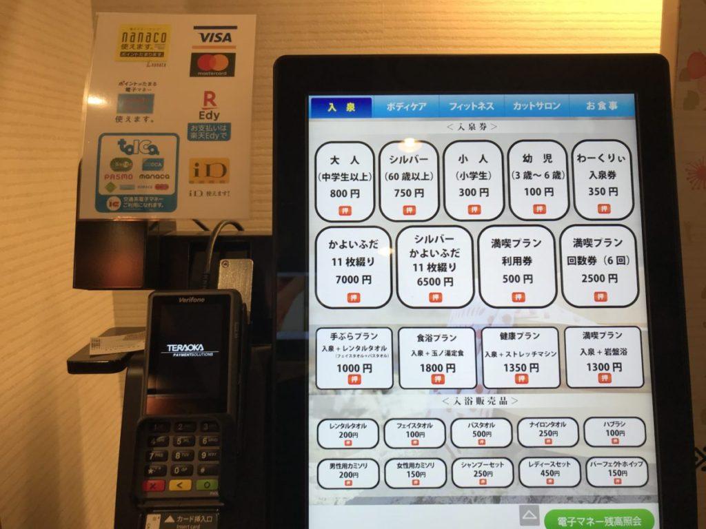 玉ノ湯の自動券売機