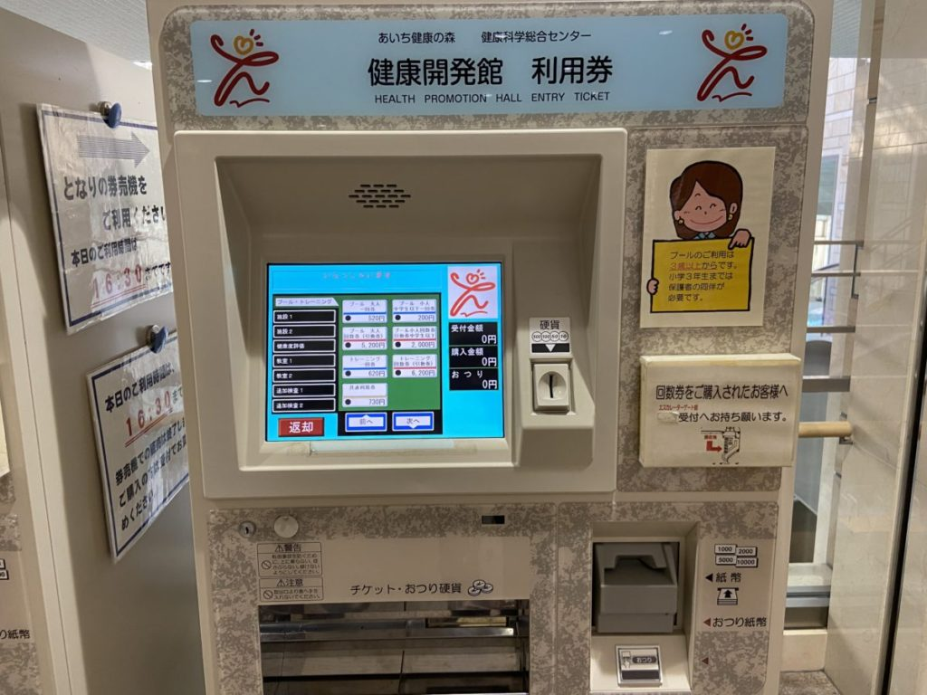 健康開発館の券売機