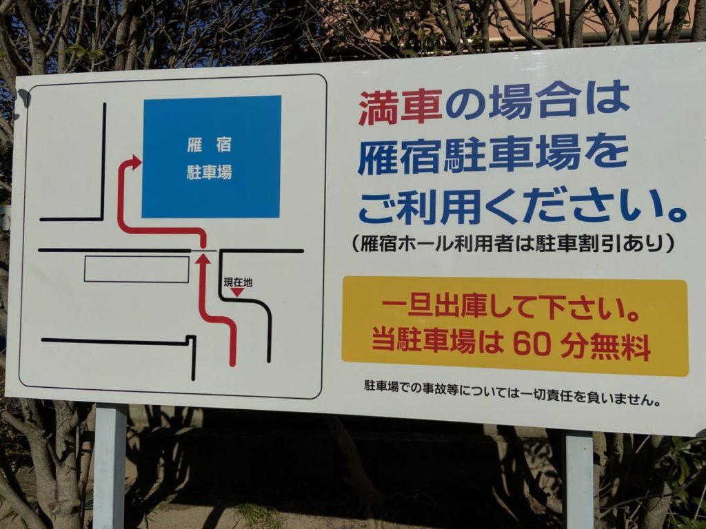 雁宿駐車場への地図