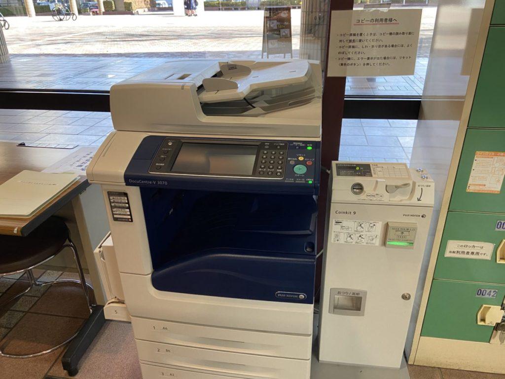 雁宿ホールのコピー機