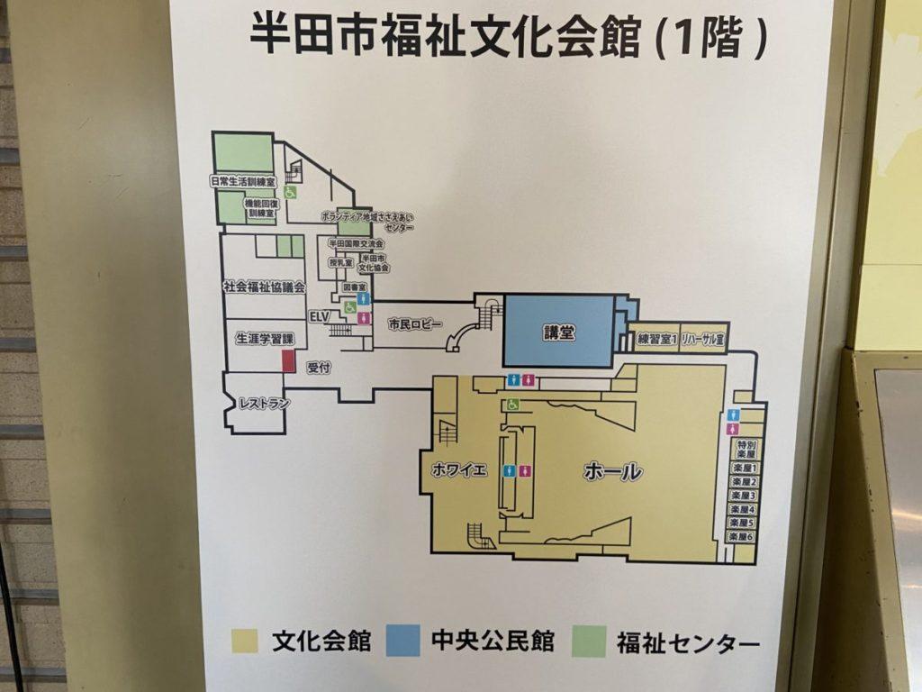 雁宿ホールのフロア図