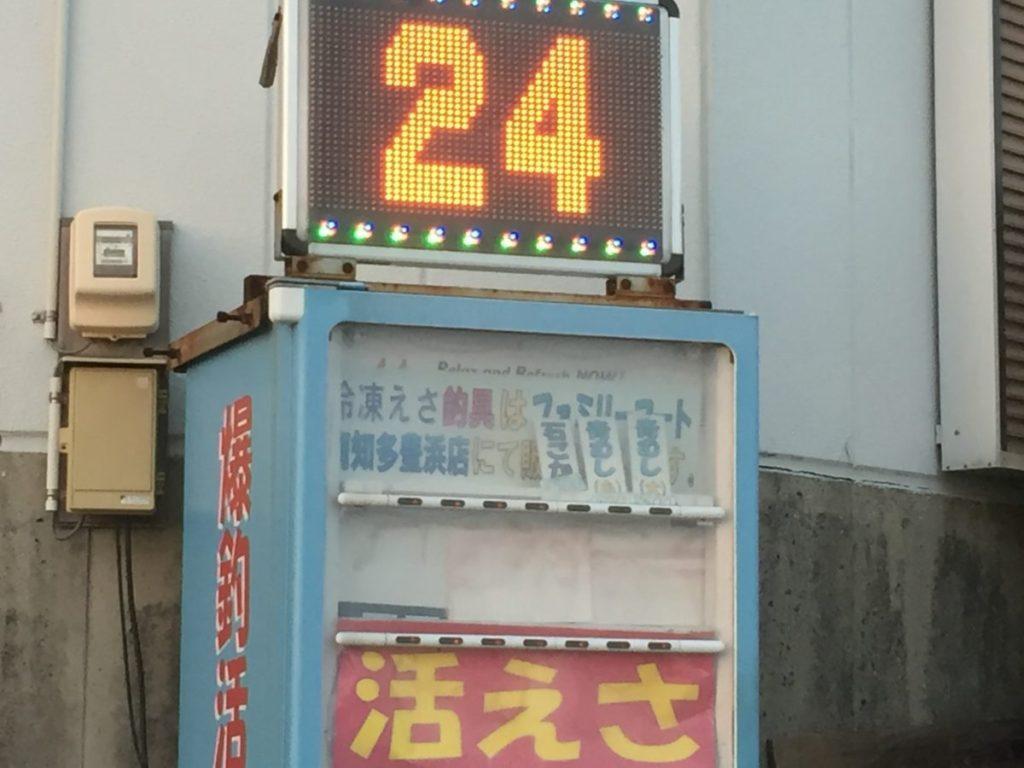 釣りエサの自動販売機(24時間)その2