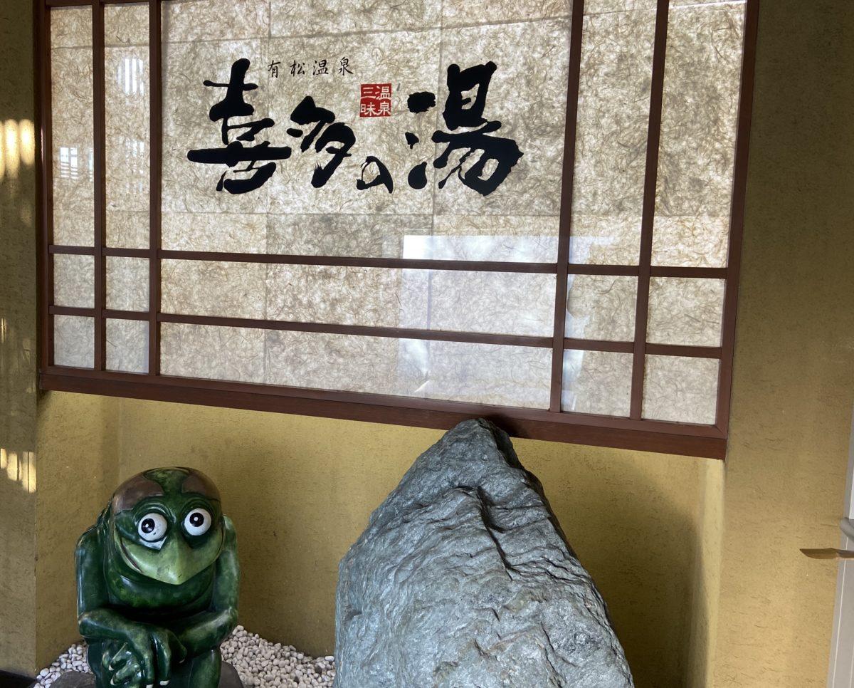 有松温泉 喜多の湯