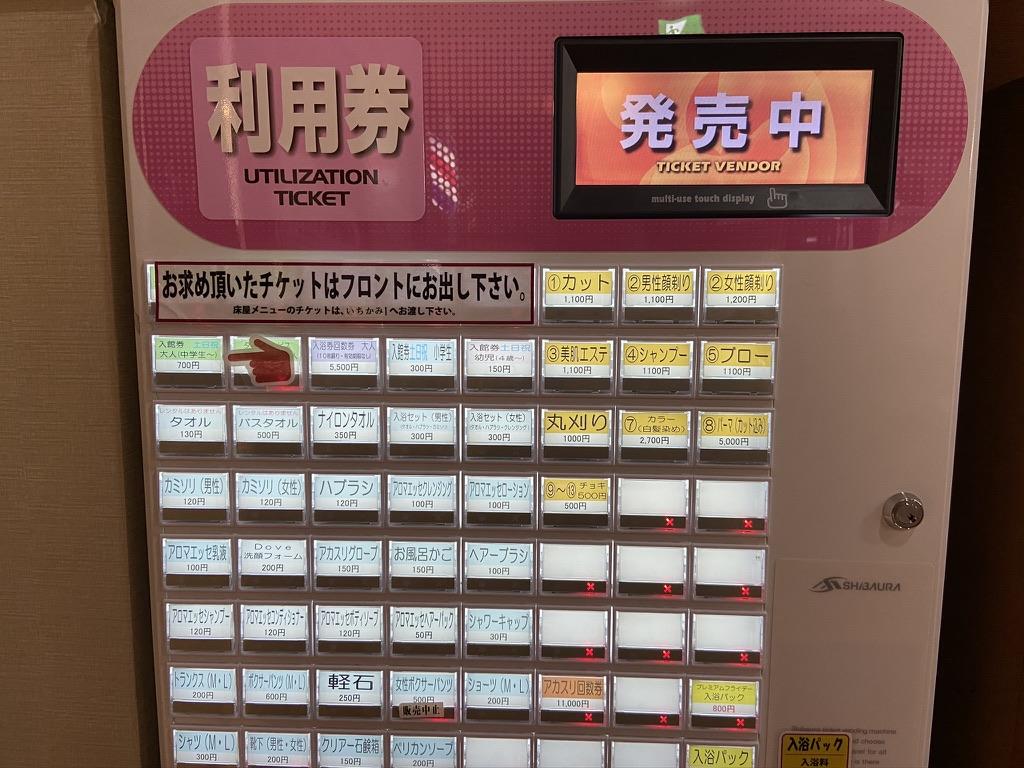 喜多の湯の自動券売機