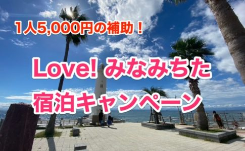 Love!みなみちた宿泊キャンペーン