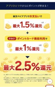 楽天Payのポイント2.5%還元キャンペーン