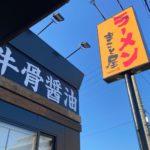 ラーメンまこと屋大府店が12月下旬にオープン