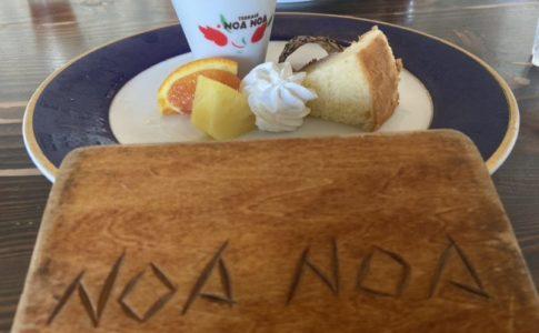 ノアノアでランチ食べてみた|野間灯台ちかくのカフェ