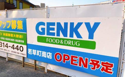 【オープン】大府市にドラッグストアのゲンキー(GENKY)ができるみたい