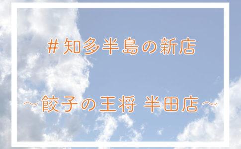 餃子の王将半田店