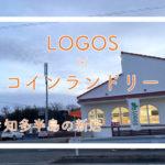 ロゴス(LOGOS)東海市にできました。