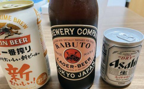カブトビールってどんな味?飲み比べしてみた