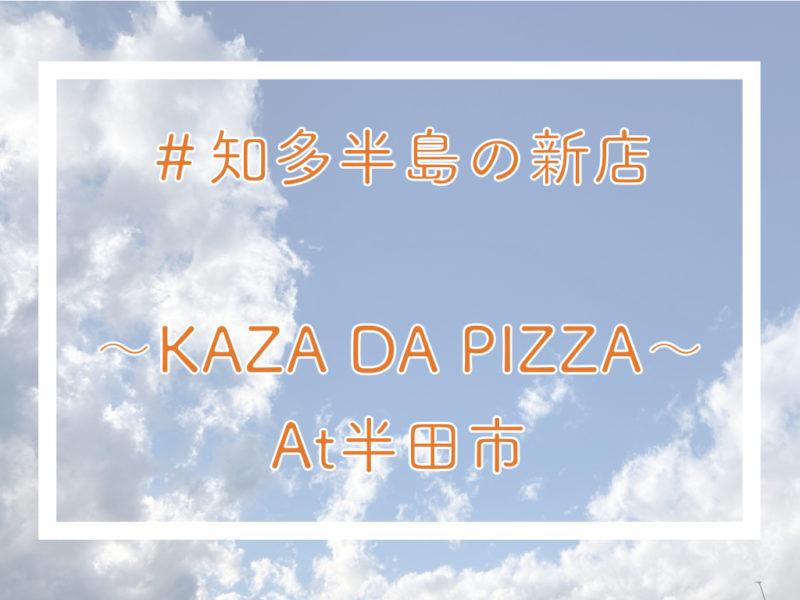 【オープン】KAZA DA PIZZAが半田市にできました