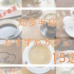 【2021】知多半島のおすすめカフェ15選|地元ブログが厳選しました