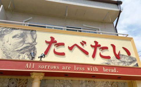 たべたい半田店|高級食パン専門店