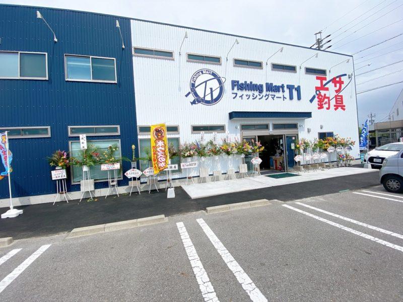 フィッシングマートT1